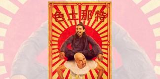 Hak ... 3ich Episode 4 Chinois série Youpi Michoc Maroc